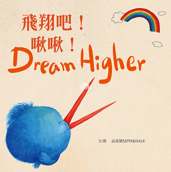 Dream Higher front-03