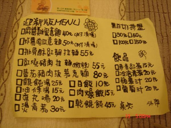 異廚103-菜單.JPG