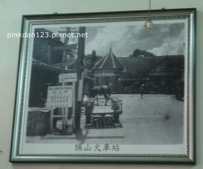 以前的旗山車站.JPG