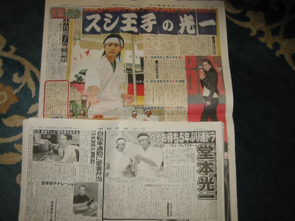 070415壽司王子新聞記事