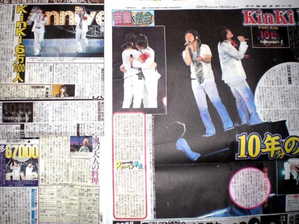 0723-NEWS