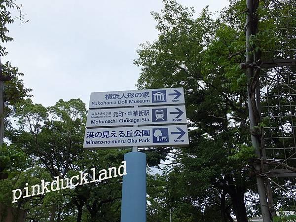 2015日本遊D27中華街 元町商店街 山下公園 紅磚倉庫