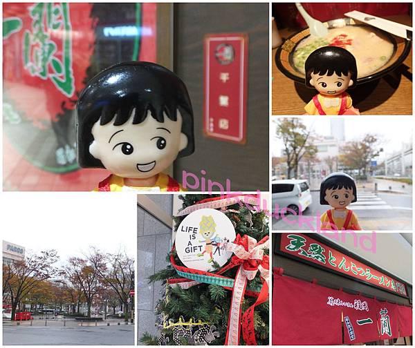 【日本千葉】2015十一月秋末賞楓 D10-2 千葉市 一蘭拉麵