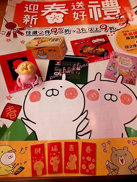 全家便利商店 迎新春送好禮 禮盒型錄 X USAMARU兔丸