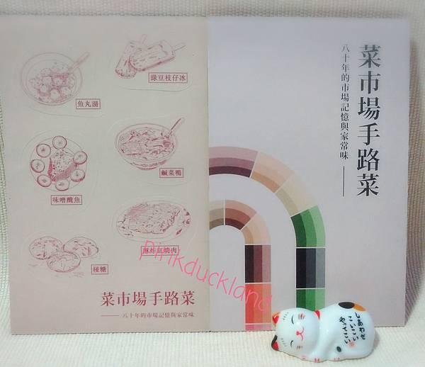 新富町文化市場 菜市場手路菜 磁鐵