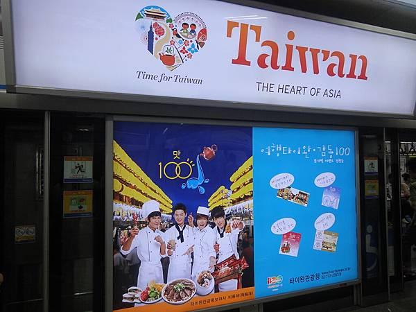 台灣ㄉ宣傳搞