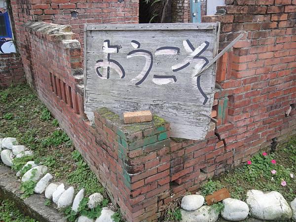 軟橋村~北部最大繪畫村