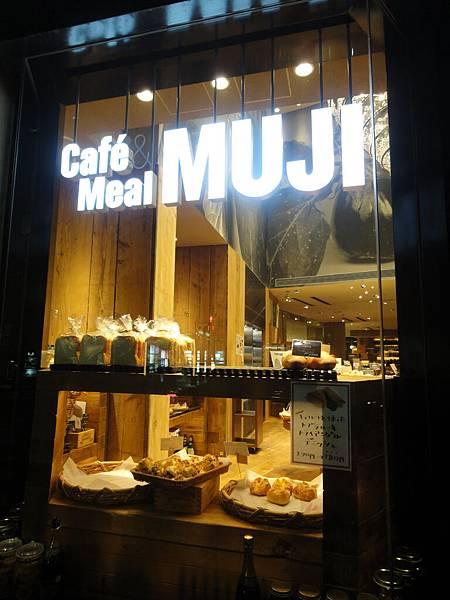 我愛muji餐廳