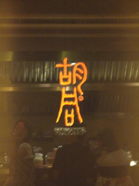 胡同燒烤店