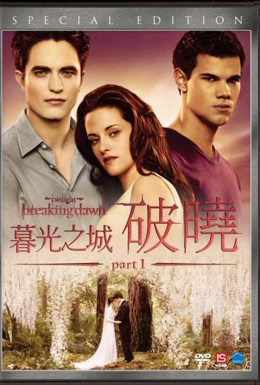 《暮光之城-破曉Ⅰ》DVD (1)