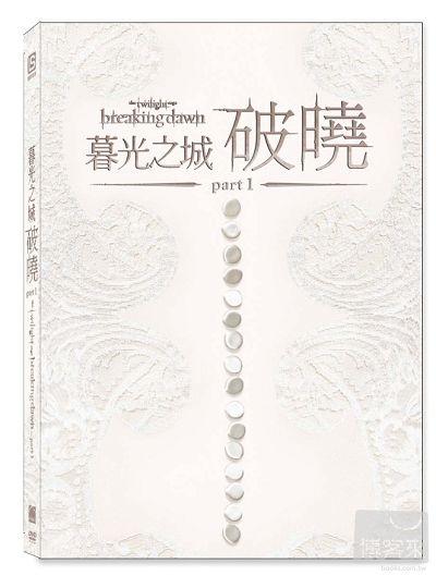 《暮光之城-破曉Ⅰ》DVD (2)