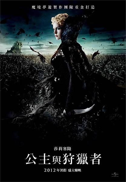 《公主與狩獵者》 (6)