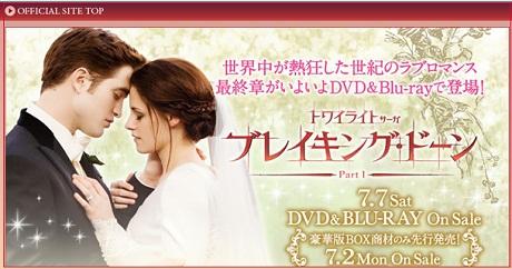 破曉Ⅰ-日本典藏限量版-20120705