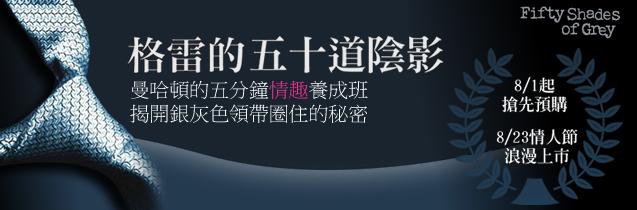 格雷的五十道陰影-2012-8-3