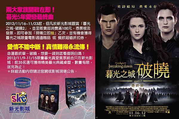 BD2電影贈品