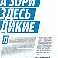 【Rolling Stone 雜誌】2013年五月號-2013-05-17 (3)