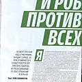 【Rolling Stone 雜誌】2013年五月號-2013-05-17 (5)