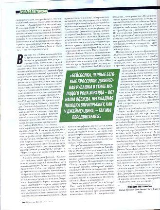 【Rolling Stone 雜誌】2013年五月號-2013-05-17 (7)