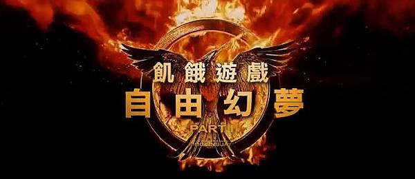 【飢餓遊戲:自由幻夢I】正式前導預告-2014-8-8