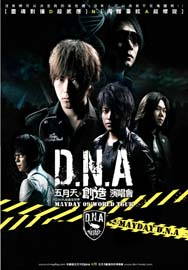 DNA%20poster%20for%20SISTIC.jpg
