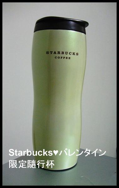 2010日本情人節限定隨行杯