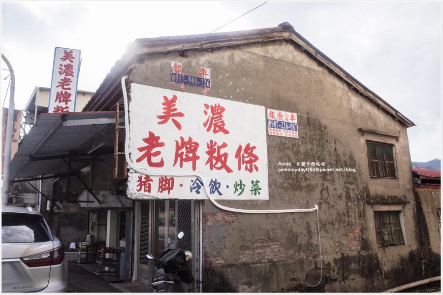 ✿高雄✿ 客家傳統美食小吃 Q彈美味客家粄條 花生豆腐意外好吃 到旗山美濃玩樂記得來碗好吃的美濃粄條噢 ➜ 美濃老牌粄條