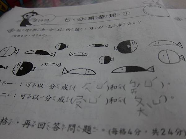 """1121 小朋友的作業! 好好奇正確答案是什麼喔(真的有""""胖魚跟瘦魚""""嗎? XD)"""
