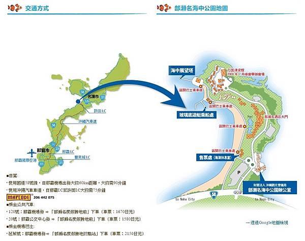 部瀨名地圖
