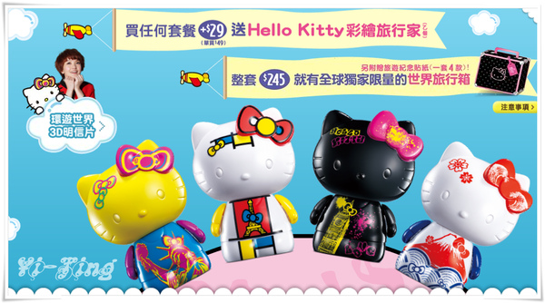 麥當當。跟Hello Kitty去旅行