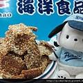 紅燒鰻魚酥〈黃金魚酥〉.JPG