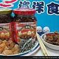 第一鑫味干貝醬.JPG
