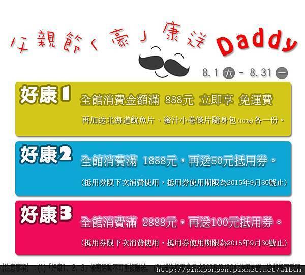 1-父親節部落格文案