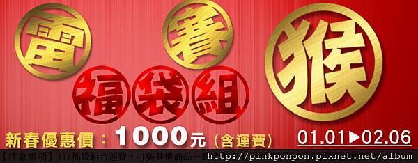 012016跨年福袋優惠