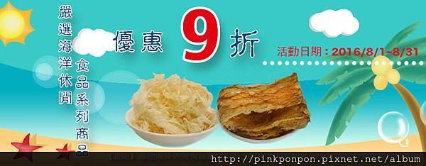 012-八月海洋食品優惠
