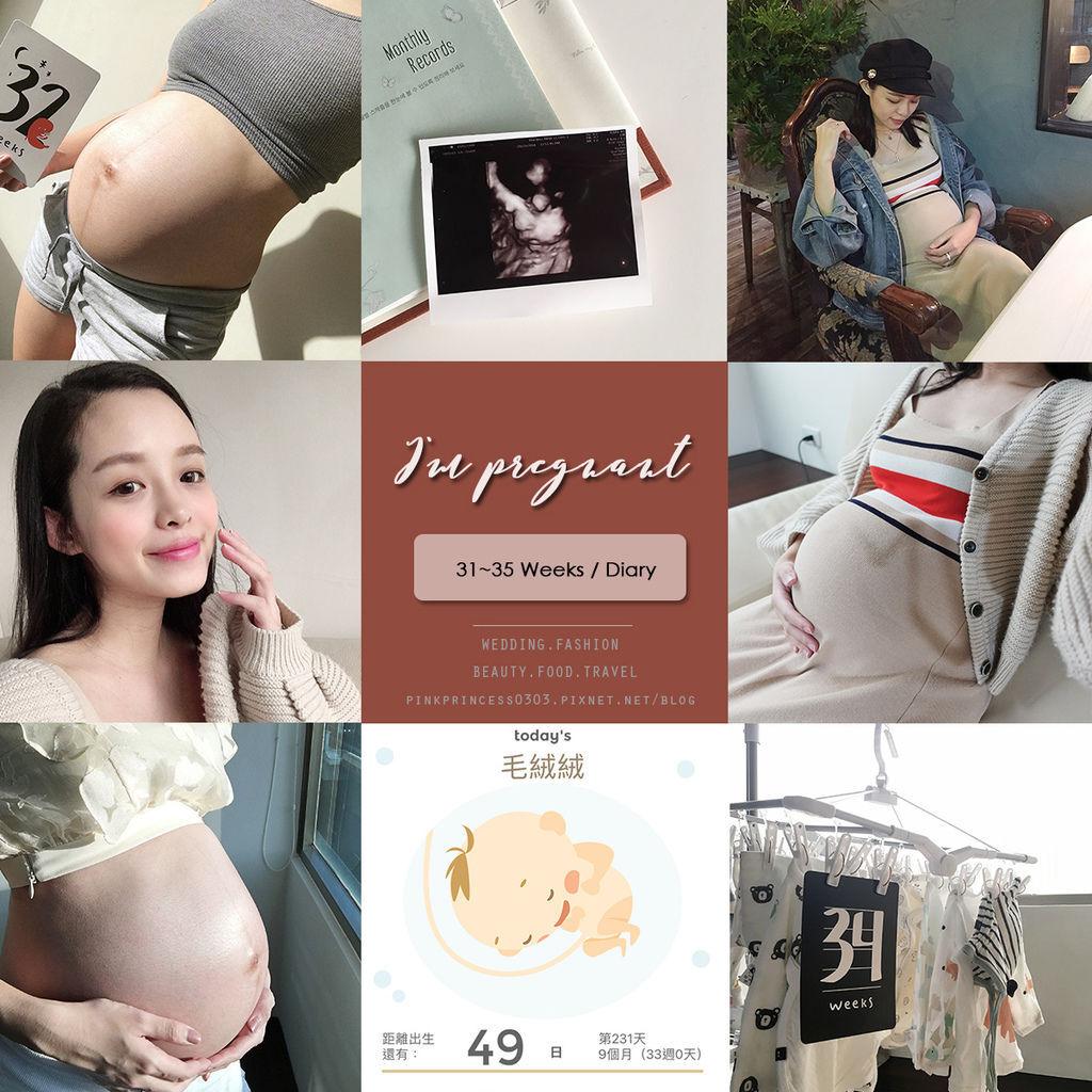 孕期記錄封面_9宮格.jpg