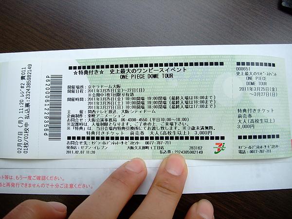 票入手!!!