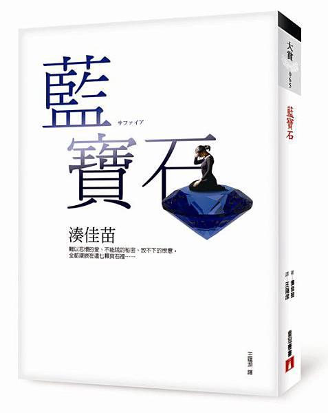 藍寶石中文書封