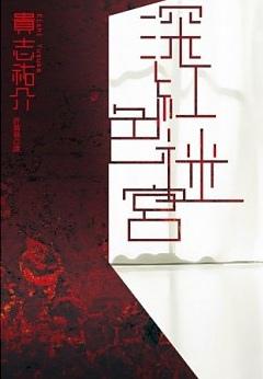 深紅色的迷宮(新版)