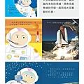 01.跟我上太空 (1).jpg