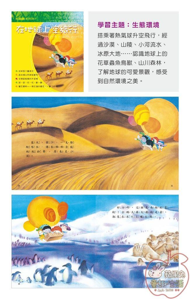 07.在地球上空旅行 (1).jpg