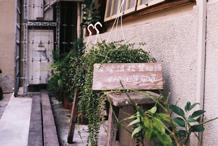 田樂 小公園店