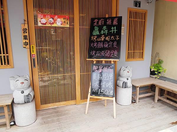 竹北 鱻賀屋