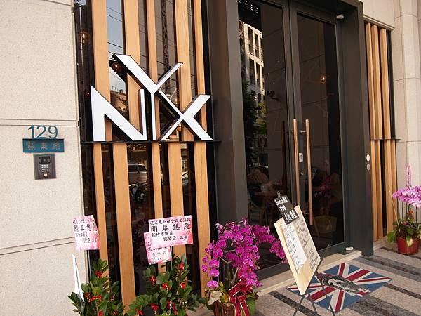 Nyx. Trattoria 尼克斯複合式餐酒館