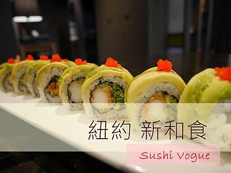 竹北 Sushi Vogue 壽司窩