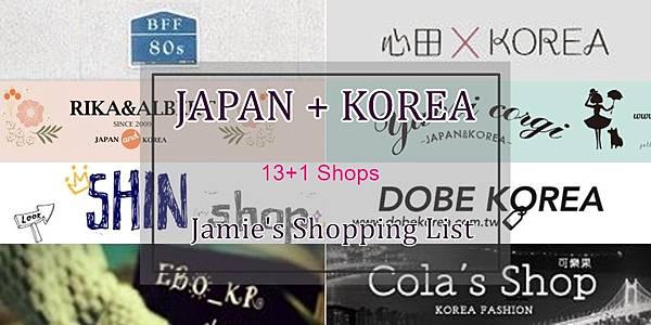 日本 韓國 ES 賣家 推薦