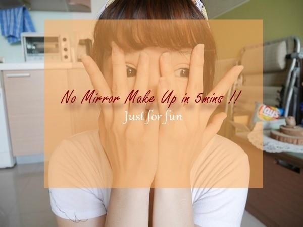 化妝挑戰 5分鐘完妝 沒有鏡子
