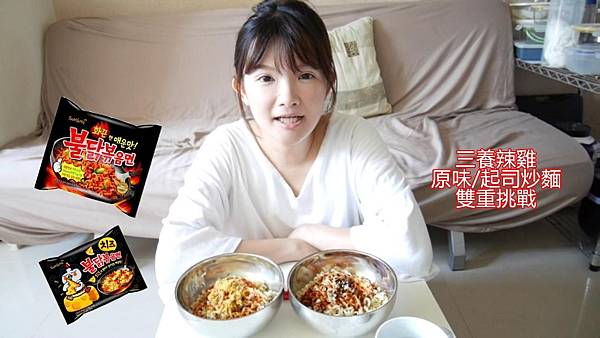 韓國 辣泡麵 超辣 三養 辣雞炒麵