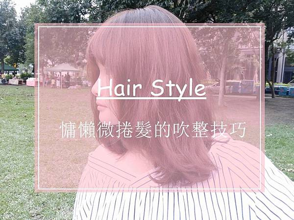 睡不醒頭 捲髮維持 捲髮整理 髮型吹整 捲髮教學