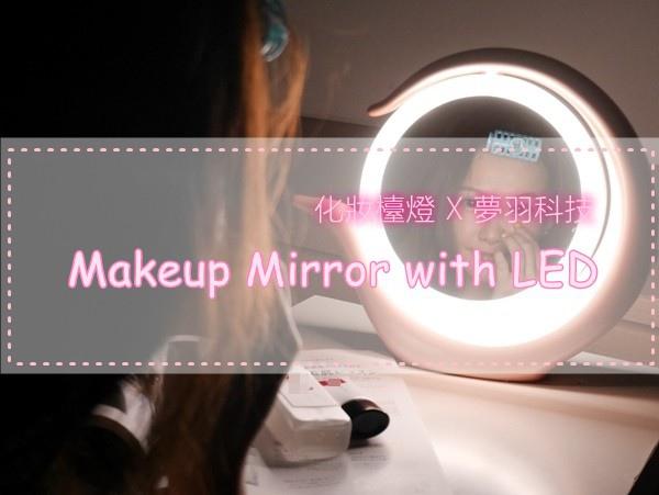 化妝鏡檯燈 LED化妝鏡 夢羽科技 補光鏡