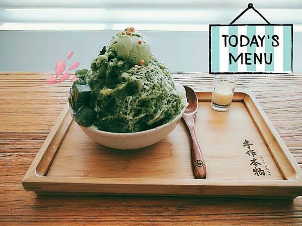 抹茶 日式冰店 手作本物 宇治金時 刨冰 文青